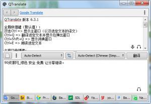 实时翻译QTranslate v6.3.1
