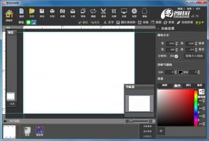 图旺旺广告设计软件 v5.73
