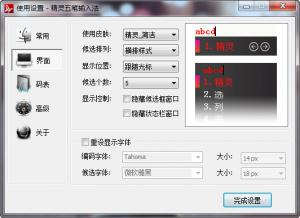 精灵五笔输入法 v4.1.0.15