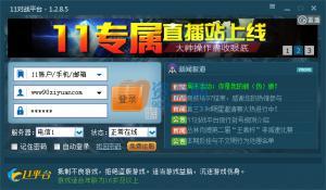 11对战平台 v1.2.8.7 官方免费版