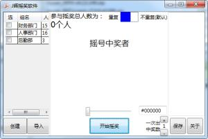 J辉摇奖软件 v1.1