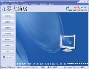 零天药店管理系统 v17.0313