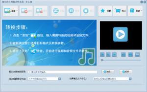 蒲公英音频格式转换器 v4.8.2.0