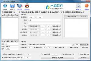 水淼凡科站群文章更新器 v1.0.0.0
