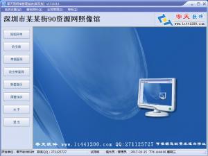 零天照相馆管理系统 v17.0313 普及版