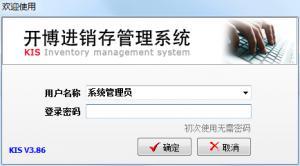 开博进销存管理系统 v3.87 免费版