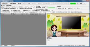 亿彩视频画中画批量制作助手 v1.0