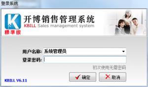 开博销售管理系统 v6.121