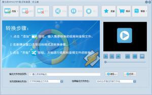 蒲公英WMA/MP3格式转换器 v4.7.7.0