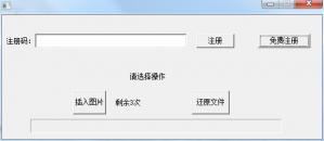 文件掩饰与还原工具 v1.0