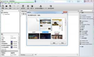 网页编辑器RocketCake v1.4