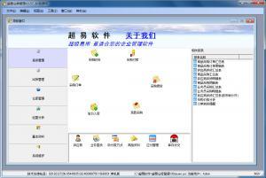 超易仓库管理软件 v3.57 单机版
