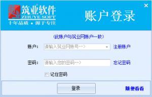 筑业辽宁省建筑工程资料管理软件 v2017