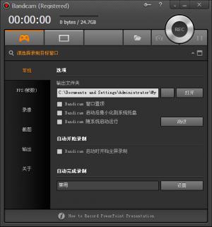 Bandicam(游戏视频录制工具) v3.3.3.1209 多国语言版