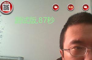 抠像拍照软件 v1.0