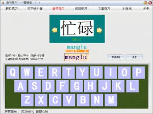 拼音打字练习 v2017.3
