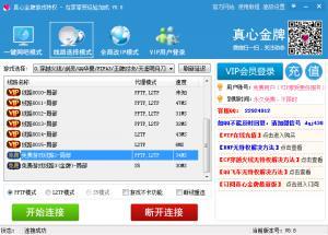 真心金牌网吧代理 v8.8