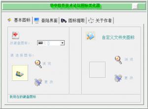 华中软件技术论坛图标美化器 v2013