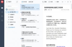网易邮箱大师 v3.3.1.1013