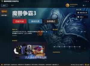 网易魔兽争霸对战平台 v1.5.21 官方正式版