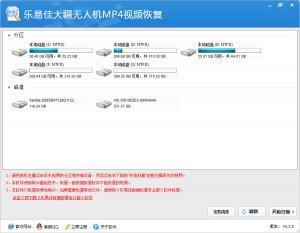 乐易佳大疆无人机MP4视频恢复软件 v5.3.5