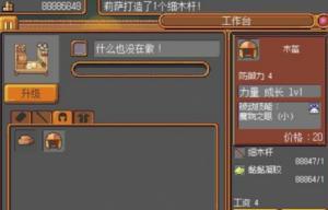 武器店物语完美初始存档 v2.0