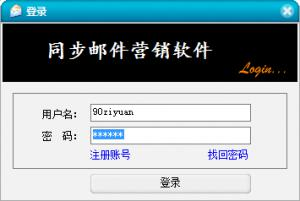 同步邮件营销软件 v13.9