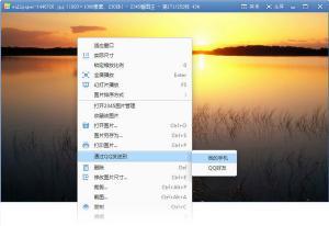 2345看图王 v8.0.1.8020