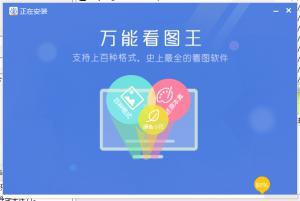 万能看图王 v1.1.6.02221