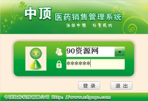 中顶医药销售管理系统 v7.1