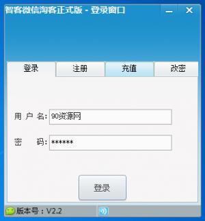 智客淘宝客群发系统 v2.2