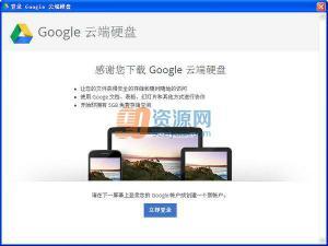Google Drive(谷歌云储存) v2.34.5036.4228 官方版