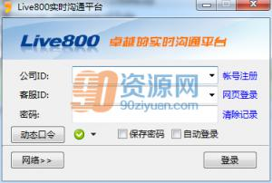 Live800在线客服系统 v15.0.100.5