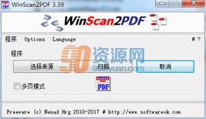 WinScan2PDF v3.41-PDF文档转换