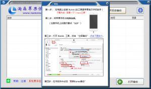 淘晶苹果数据恢复精灵 v2.4.0