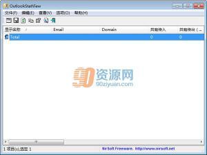 OutlookStatView(邮件管理软件) v2.10