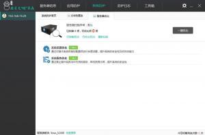 云锁服务器端 v3.1.6 Win版本