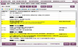 高效职场办公助理 v3.19