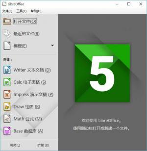 LibreOffice v5.3.1 官方中文版