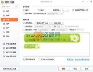 搜狗拼音输入法 v8.2.0j 正式版