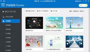 Focusky多媒体演示制作大师 v3.6.10 官方中文免费版