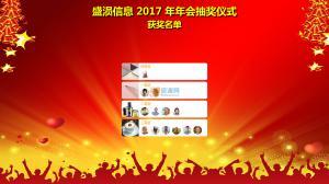 HiSelect 抽奖软件国际版 v2017