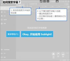 电影字幕搜索Sublight v5.3.1000