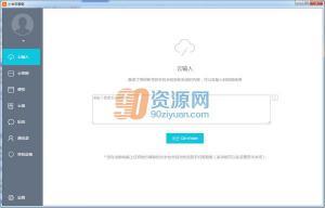 小米云服务客户端 v0.1.10