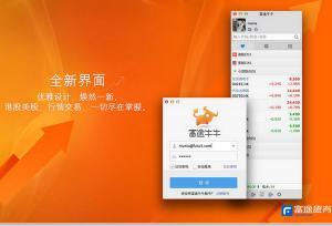 富途牛牛 v4.9.2 for Mac