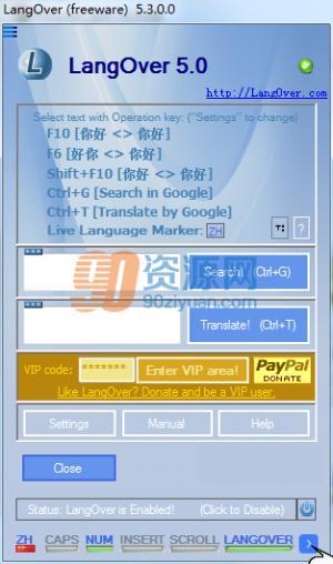 快速转换翻译LangOver v5.4.0.0