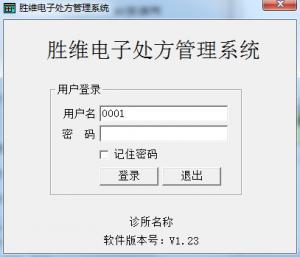 胜维电子处方管理系统 v1.23