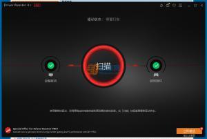 驱动加速器Driver Booster v4.3.0.504 多国语言版