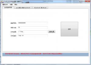 vCard(vcf)文件生成器 v5.3