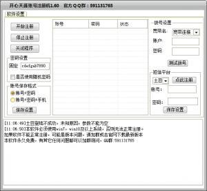 开心天涯账号注册机 v1.6